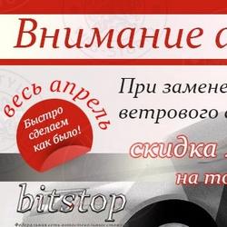 Рекламные баннеры «Битстоп»