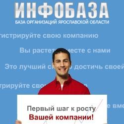Flash баннер «Инфобаза»