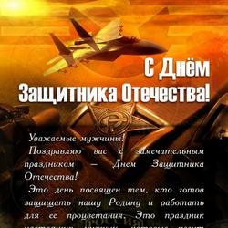 Поздравления «С Днем Защитника Отечества»