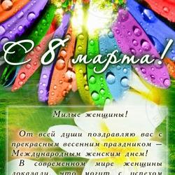 Поздравления «С 8 марта»