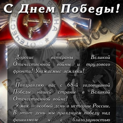 Поздравления «С Днем Победы»