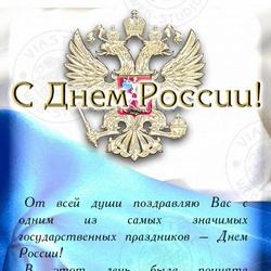 Поздравления «С Днем России»
