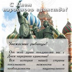Поздравления «С Днем народного единства»