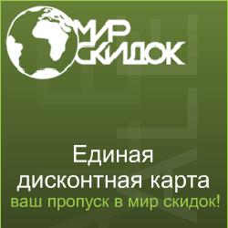 Flash баннер «Мир скидок»