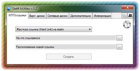 Создание NTFS-ссылок